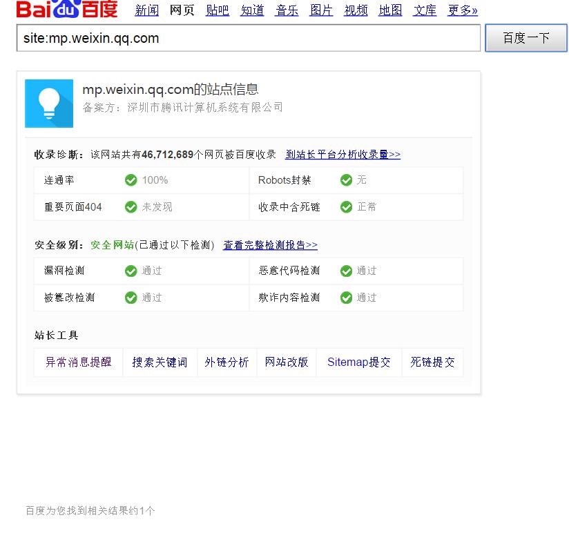 baidu封掉了微信公众号的文章收录