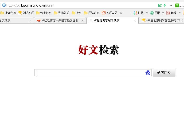 卢松松这个搜索是引用哪个软件/工具/ 实现的,效果不错。