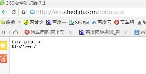 为什么上传了robots.txt百度还会收录