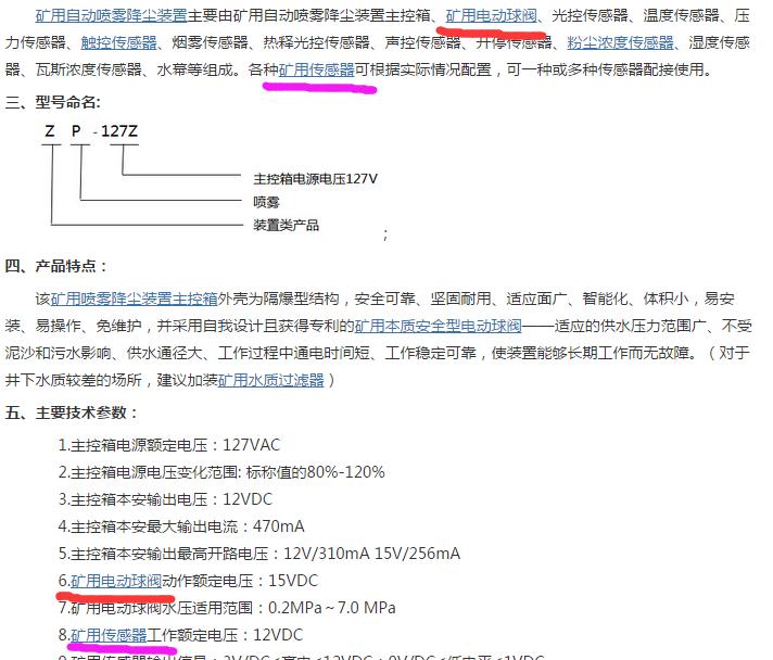 网站后台的自动锚文本功能多次对同一个词添加锚文本