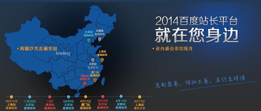 百度高端站长沙龙9月19日即将在沪举行