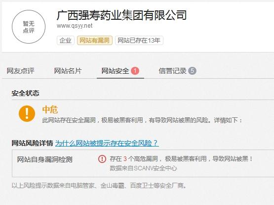 site网站以后出现高危漏洞提示怎么解决。