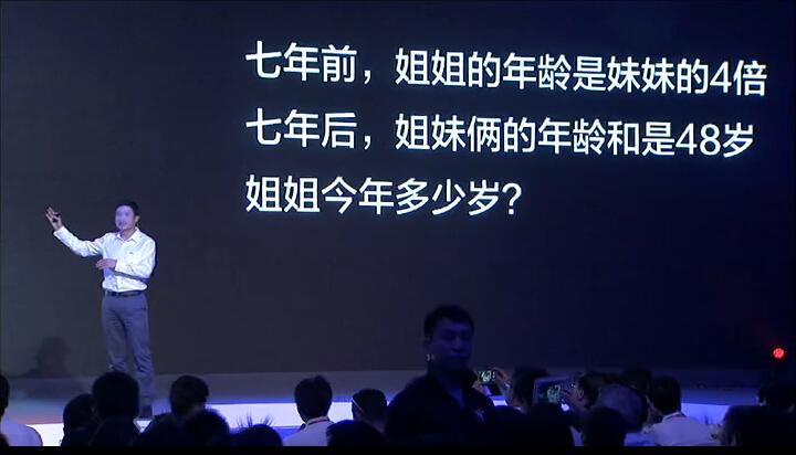 前天百度世界大会,李彦宏提了个简单问题,今天给同事算,你们知道吗