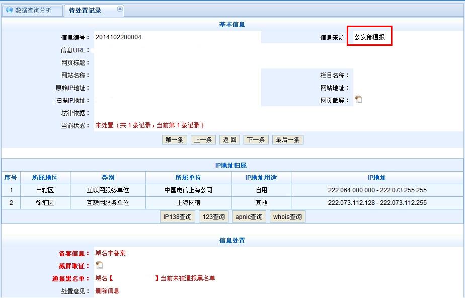 公司网站被上海网 警看上了怎么办?