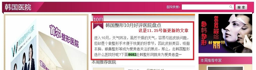 百度快照页面是11.25刚刚更新的内容,但是快照的时间还是2014-05-01,已经三个月了就是没有更新