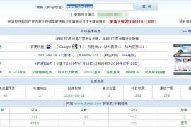 SEO实验室第十期:网站泛解析提升排名,正面案例测试中