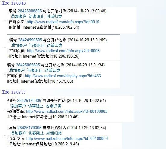 网站访问日志上有很多本地局域网访问的记录,怎么回事?