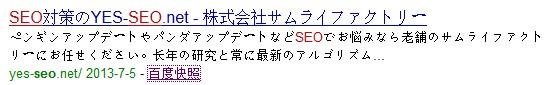 百度你这是要搞神马?SEO日本网站也在首页?