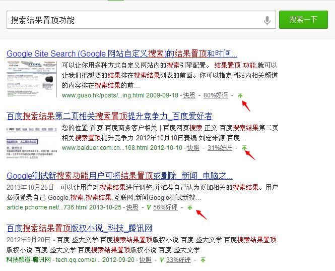 360搜索结果的置顶功能,会被借鉴吗?