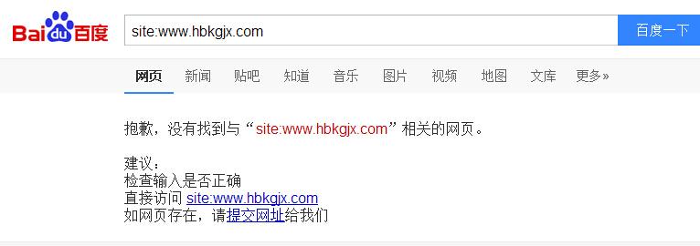 网站不收录,提交URL了很多次了,现在还是不收录