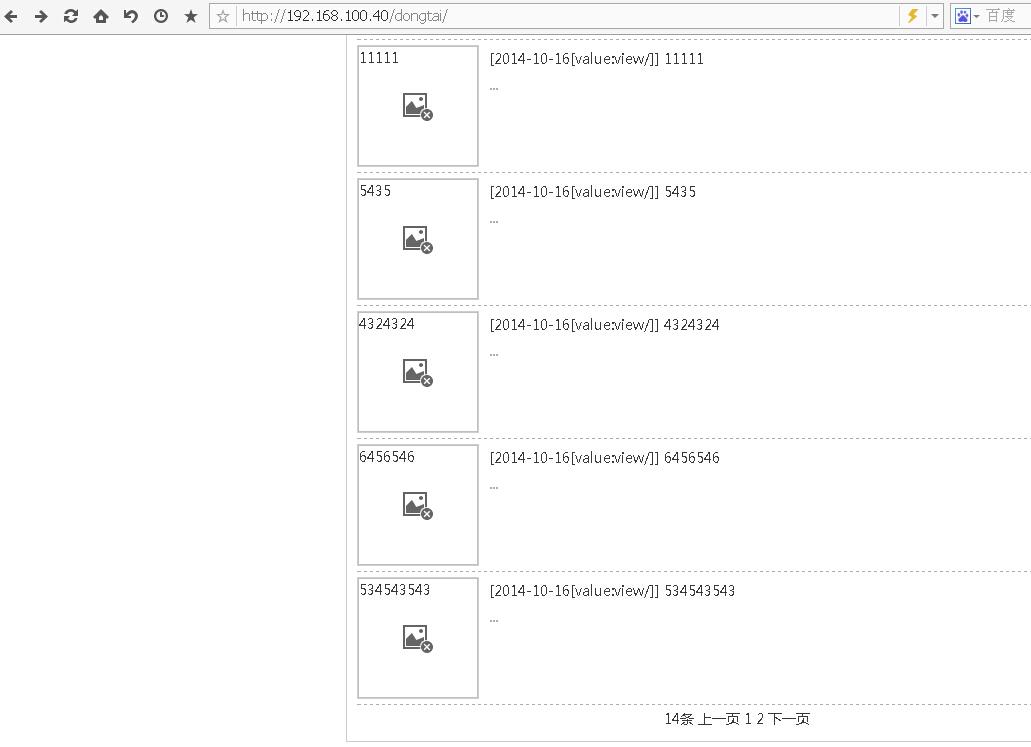 seowhyfaq网站程序翻页模板问题