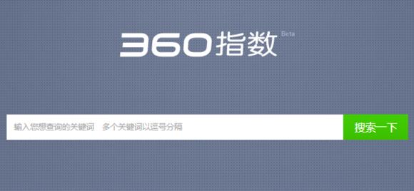 最新公告,最新公告:360搜索指数出来了