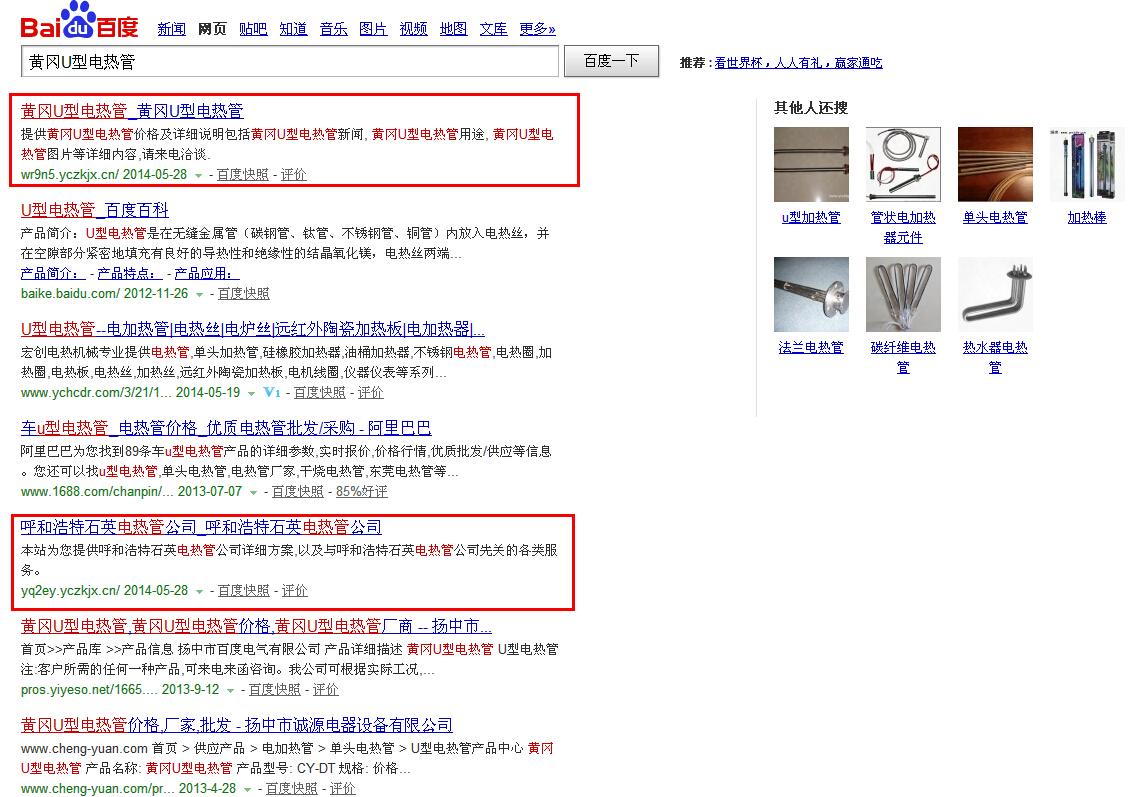 百度搜索结果,针对某关键词排名进行截图标注