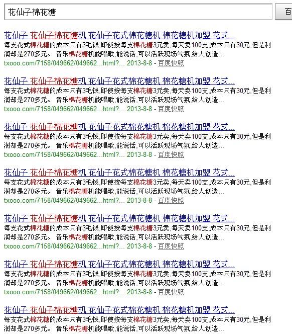看看这搜索结果,大家有什么看法,百度怎么看待站内重复内容?