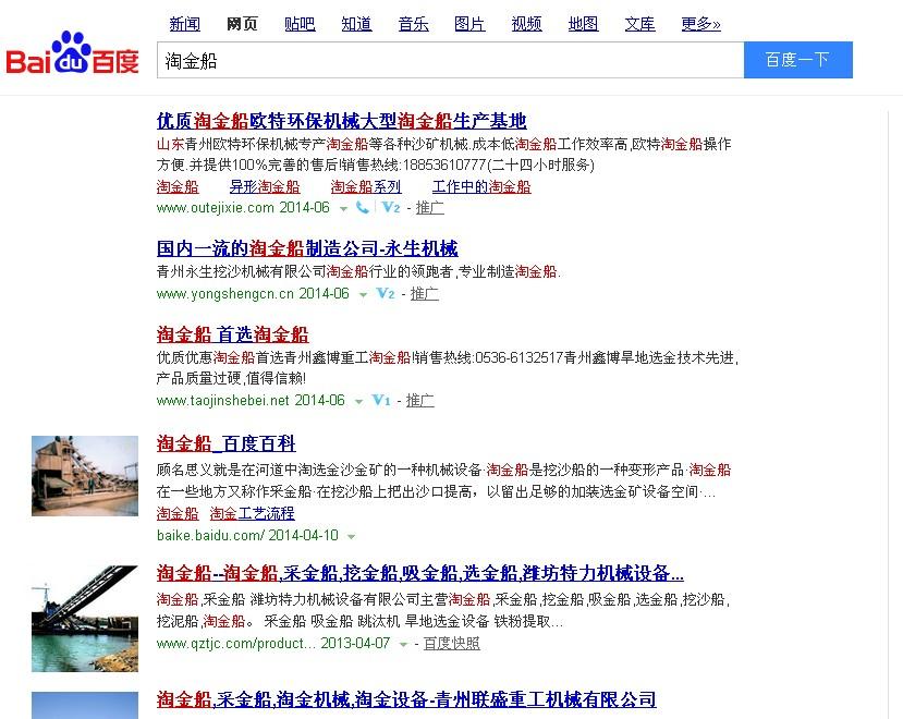 百度搜索结果页版面改版,你还适应么?