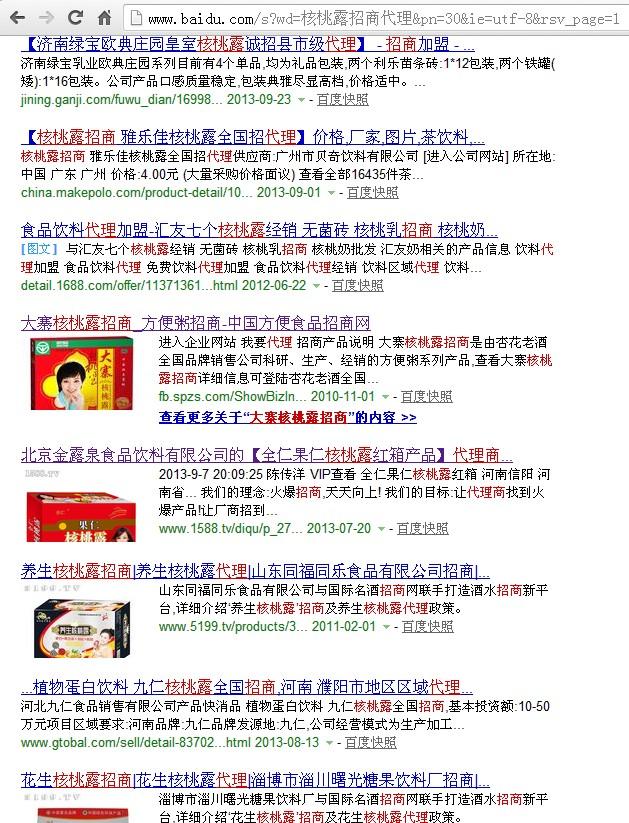 百度搜索结果为什么有的是展示[图文]有的直接展示图片文字结合的了