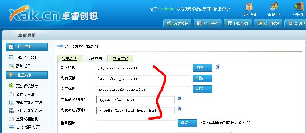 懂程序的师兄们帮忙看看,这个栏目页如果缩短栏目标题,谢谢。急救!!