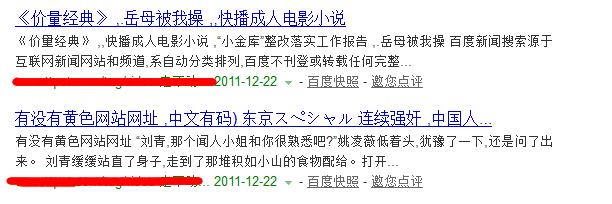 网站很多页面被植入了很多违规信息的页面!