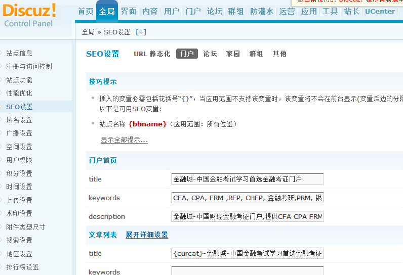 浏览器不一样 首页源代码 关键词 描述为何就不一样呢
