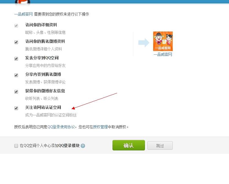 QQ互联如何实现用户通过QQ注册主动关注认证空间