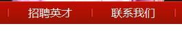 公司网站导航有 公司介绍、人才招聘、联系我们等如果老板执意要放在导航是否能加nofollow标签