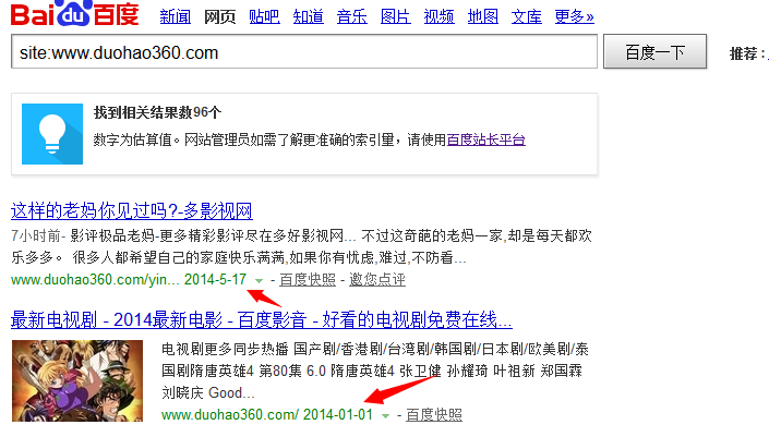 网站快照显示2014-01-01 这让我很惶恐,这个是什么的征兆?