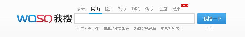 我搜(www3点woso点com)是一个什么搜索引擎?