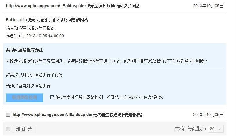 百度站长工具提示:Baiduspider仍无法通过联通网络访问您的网站