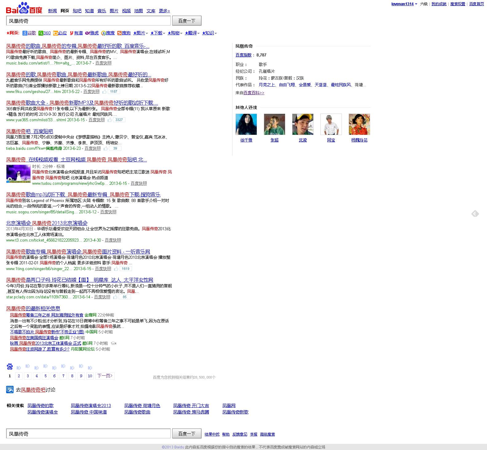 搜索凤凰传奇,首页没有百度百科,怎么回事?