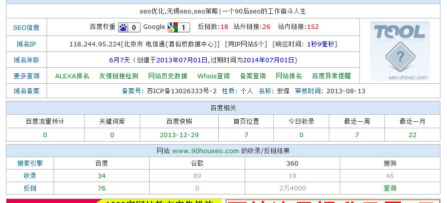 纯原创seo博客被降权,被泛解析后如何快速恢复?