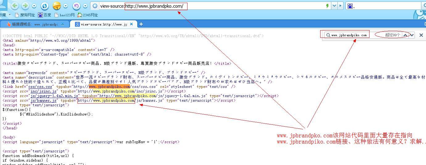 网站代码里出现大量其他网站链接!有图有真相