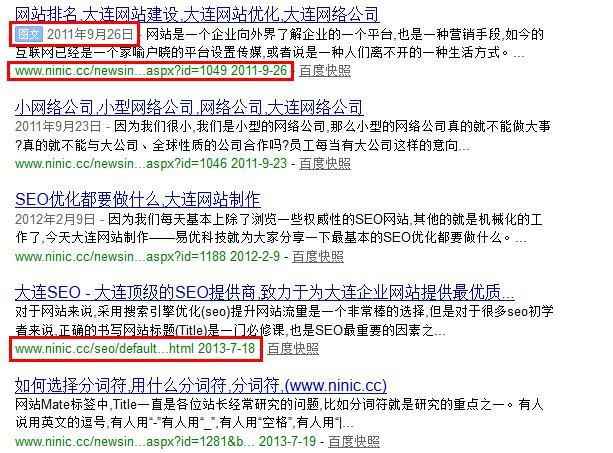 搜索结果标题下方左侧的日期代表什么?