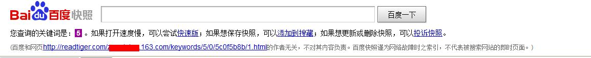 百度收录的URL上多了一个readtiger。com,是什么意思?