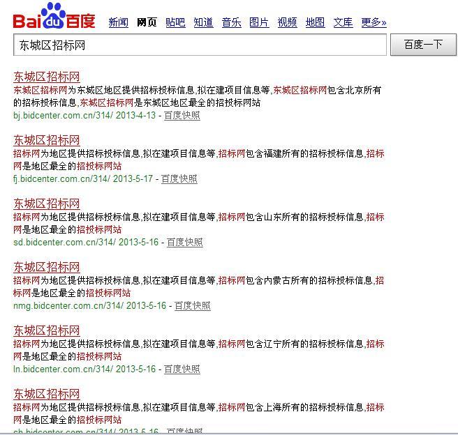 一个网站多个二级域名相同内容相同关键词会被惩罚吗?