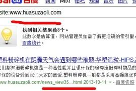 12月21日莫名网站被K了,该怎么恢复