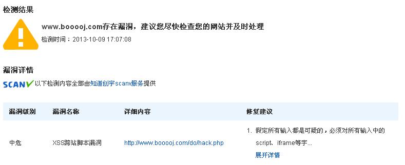网站XSS跨站脚本漏洞怎么解决