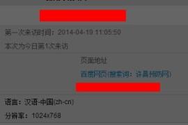 你们的CNZZ或者51la统计有没有出现过来源为 来源:许昌预防网 的