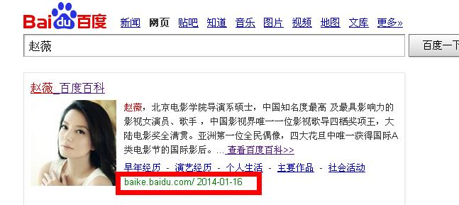 百度百科在搜索结果中显示的是百科主域名而非具体页面URL