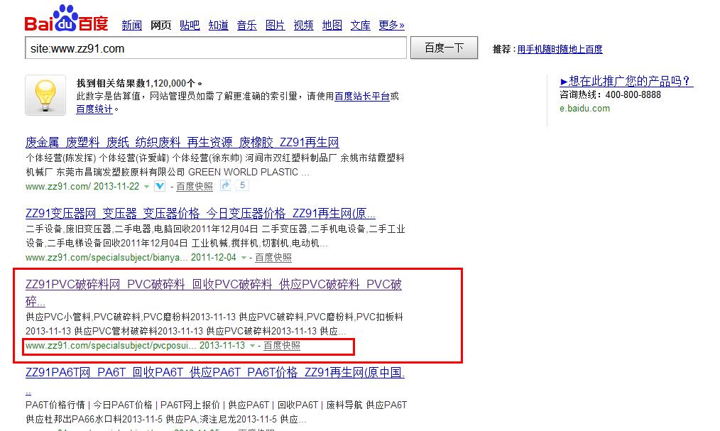 收录的是www域名,打开是二级域名,这种做法让排名和权重更高?!