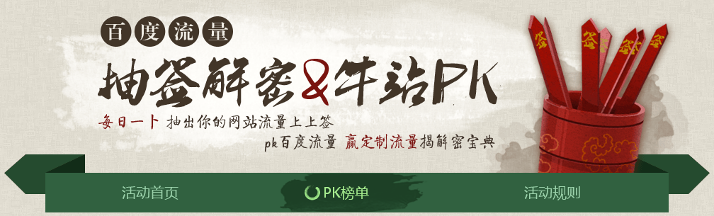 百度网站流量PK,你怎么看?