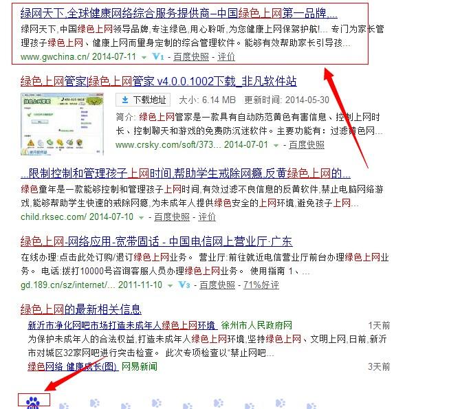 关键词排名在首页竟然出现11位现象,而且首页和第二页都有排名?