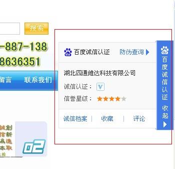 企业站点页面出现百度V认证  这利于seo吗