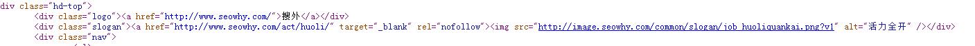 关于搜外首页代码,虽然是小问题,不过是不是改下比较好?