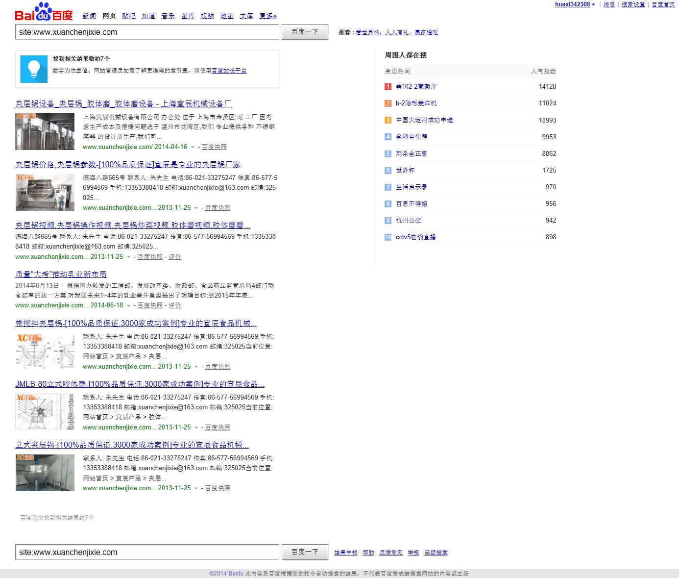 site域名最近是不是有很大的变动吗??我的几个站收录240到了7条,索引不变