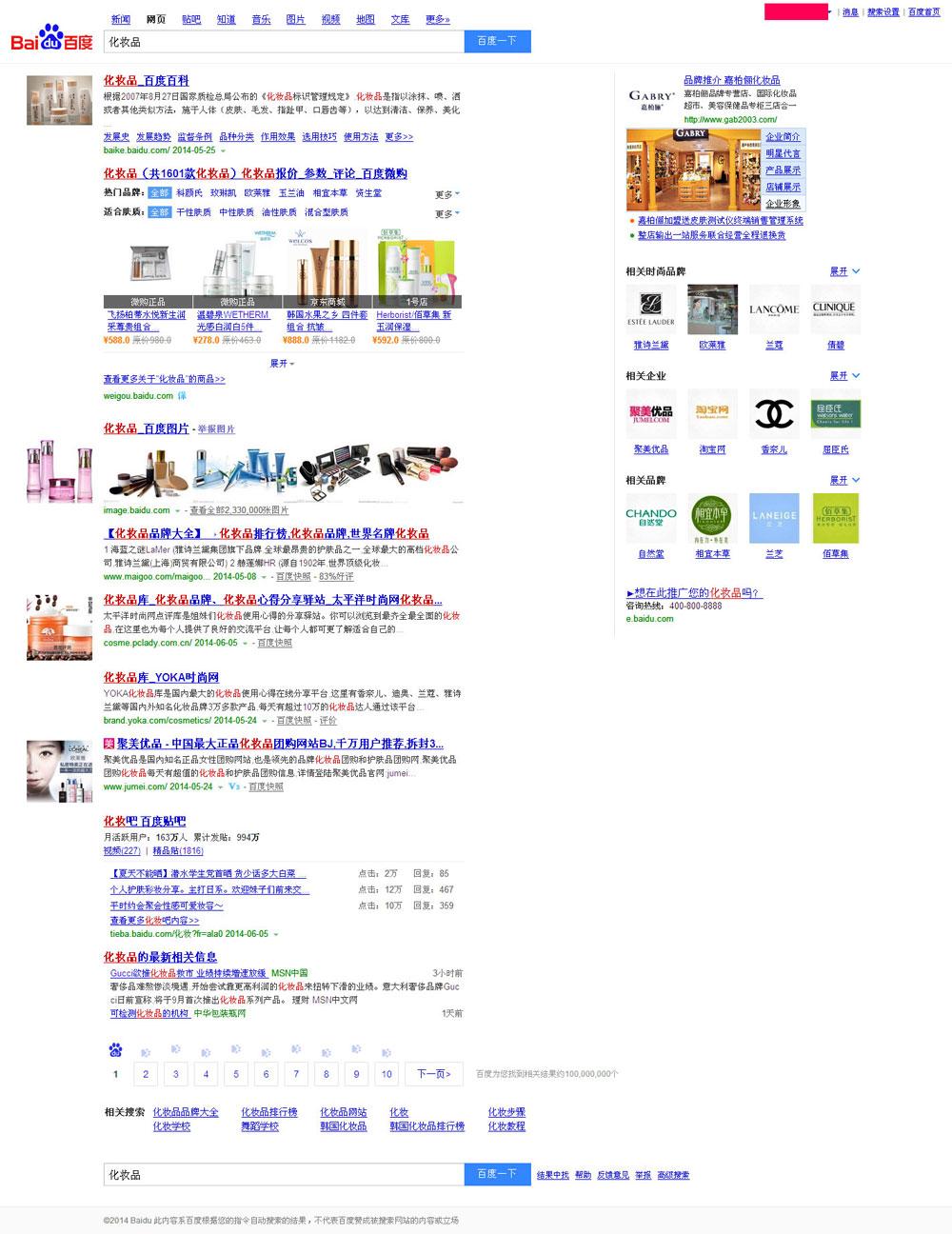 百度搜索结果展现样式的改变,是否有利于用户体验?