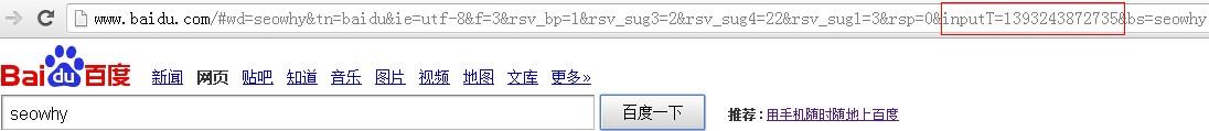 百度搜索结果 inputT 出现 bug,想知道百度搜索会多久修复?