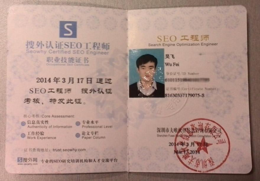 搜外认证SEO证书,这么快就收到了!