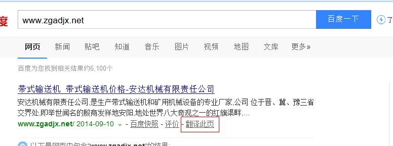 我的网站是中文简体的,为什么百度搜索结果会有翻译此页?