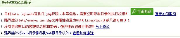 有关DedeCMS 建站后 data、uploads有执行.php权限 需要取消目录的执行权限 的问题