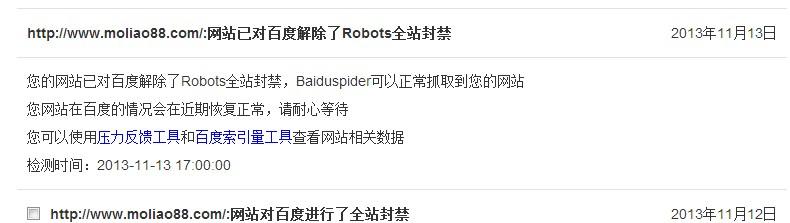 新站在解除robots封禁后至今日4天收录了个内页 囧